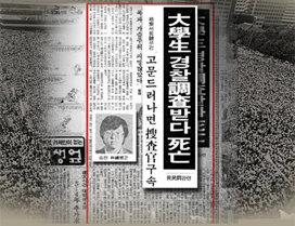 """""""탁치니 억하고""""…1987년역사의 물줄기 바꾼 양심의 소리"""