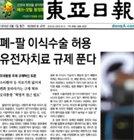 동아일보 30초 브리핑2018년 1월 23일자