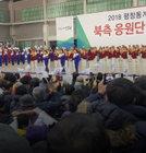"""""""다시 만납시다~""""北응원단 '깜짝 공연'"""