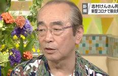 일본 유명 코미디언 '시무라 겐', 코로나19로 사망…日 열도 충격
