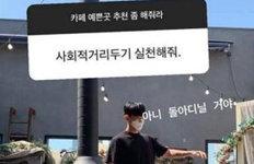 """사회적 거리두기 지적에 """"돌아다닐거야""""…축구선수 사과"""