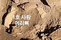 """강원도 정선 매둔동굴서 청동기유골 발견…""""불로 의식 치른 흔적"""""""