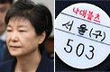 박근혜 전 대통령, 수용배지에'503/나대블츠'…아하, 그런 뜻?