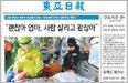 """""""간호사는 '백의전사'가 아닙니다""""'외상센터' 동아일보 보도 뜨거운 반응"""