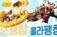 '치즈팽창·콜라팽창'까지…'꼼수' 마케팅의 진화