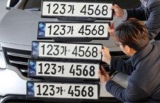 """내년 9월 도입""""새 車번호판 골라주세요"""""""