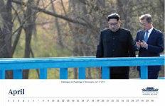 靑, '도보 다리' 들어간 해외 홍보용영문 달력 발간…사용처는?