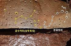 경남 함안 말이산 고분군서별자리 새겨진 덮개돌 처음 나와
