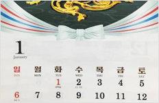 北, 내년 달력에 김정은 생일 1월 8일 인정?