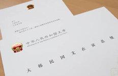 시진핑 주석, 文대통령에게'생일 축하 서한' 보내