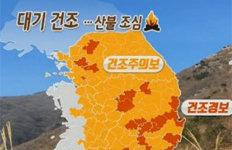 전날 날씨예보 재방송 KBS 9시뉴스 황당사고