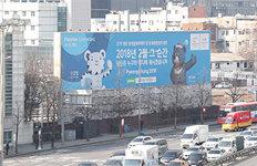 '수호랑·반다비', 15m 높이 광고판서아직도 내려오지 못했다는데…