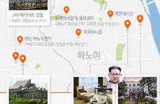 김정은 숙소 '메트로폴' 유력'집사' 김창선 5일내내 찾아