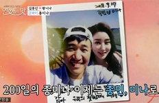황미나, 김종민과 결별 부담?SNS 비공개 전환