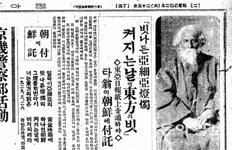 한국에 애정 보인 타고르, 1929년 '동방의등불' 실린 동아일보 지면도 전시한다