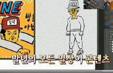 """이말년, 인터넷 방송 수입?""""대기업 부장님 연봉"""""""