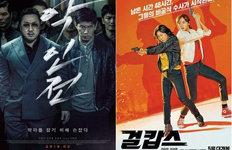 '악인전'·'걸캅스', 나란히 100만관객 돌파…한국 영화 선전