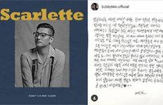 """'컴백' 바비킴, 자필 심경 고백""""오래 기다려줘 감사…활발히 활동"""""""