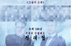 '남조선 개돼지 인민들'광주·서울서 동시다발 '북한 삐라?'