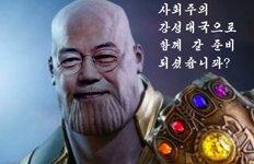 '문재인-타노스 합성' 선전물도심 유포…경찰 수사