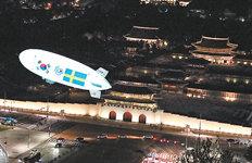 스톡홀름에 뜬 광화문 영상KT, 고화질 5G기술 시연