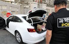 부탄가스 실은 차량 美대사관돌진…30대 남성 현장서 체포