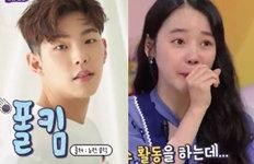"""김소이 """"해코지당할까""""사촌동생 폴 킴 걱정"""