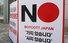 일본 불매운동 확산에…노노재팬 사이트 '마비'