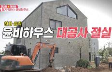 윤상현 새집, 방마다 물 줄줄아이들과 가꾼 정원 모두 철거