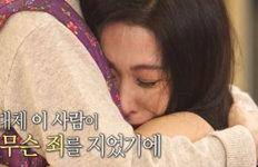 """성현아, 과거사건 언급 오열""""무죄 밝히려다 욕먹는 사회"""""""