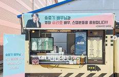 """'승리호' 송중기 근황 공개""""한결같이 반갑게 맞아줘"""""""
