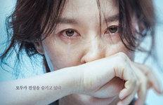 이영애 14년만의 스크린 복귀'나를 찾아줘' 11월27일 개봉