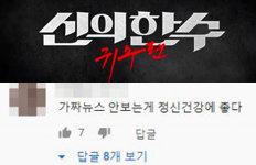 영화 '신의한수'가 가짜뉴스?황당 댓글에 '매크로 논란'