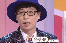 """유재석, 아침마당 깜짝 출연""""트로트 가수 유산슬입니다"""""""