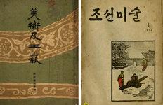 한국최초 미술 잡지는어떤 모습?