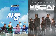 연말 극장가, 한국 영화 3파전시동·백두산·천문