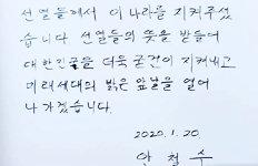 """안철수, 현충원 방명록에 """"대한민국 굳건히 지켜낼 것"""""""
