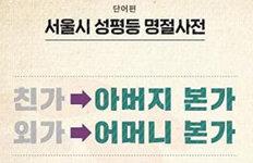 """""""시댁→시가, 친(외)할머니→할머니""""서울시, 성평등 명절단어 제안"""