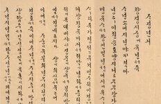 조선 마지막 공주·한글 서예가…덕온공주 글씨 공개