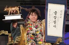 이승호, 설 씨름대회서금강장사…개인 통산 8번째