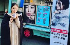"""김태희, 최지우 커피차선물에 감동 """"너무 고마워"""""""