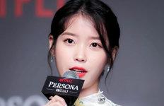 """아이유, SNS 해킹 피해 호소""""이 선 넘으면 진짜 침범"""""""