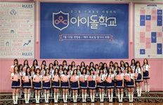 엠넷 아이돌학교제작진도 '투표조작 의혹'