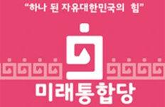 미래통합당, 공식 로고와상징색 '해피핑크' 공개