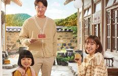'유별나! 문셰프' 에릭x고원희,미소 가득 포스터 공개