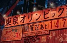 32년전 도쿄올림픽 취소예고한 일본 만화 '소름'