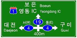 도로표지판에 동서남북표기 등 대폭 개선