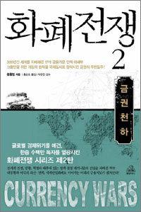 화폐 전쟁 책