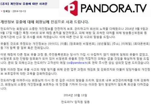 판도라TV 회원정보 대거 유출, 해커 IP 추적해보니…