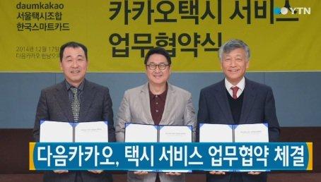 """다음카카오, 카카오택시 서비스 업무협약 체결…""""내년 출시 예정"""""""